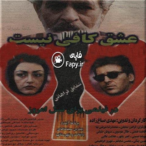 دانلود فیلم ایرانی عشق کافی نیست محصول 1377