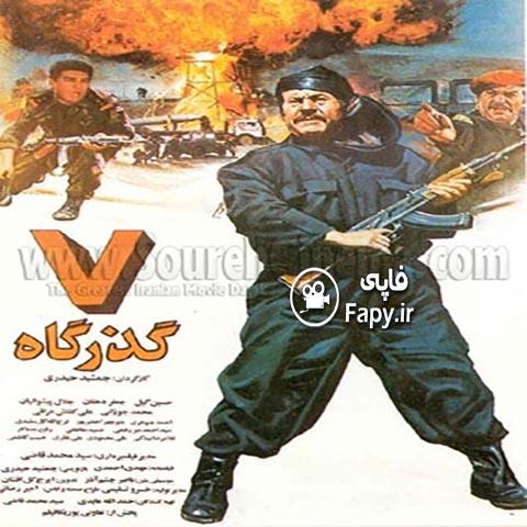 دانلود فیلم ایرانی هفت گذرگاه محصول 1374