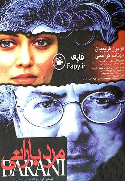 دانلود فیلم ایرانی مرد بارانی محصول 1378
