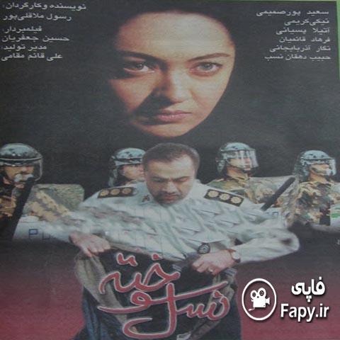 دانلود فیلم ایرانی نسل سوخته محصول 1378