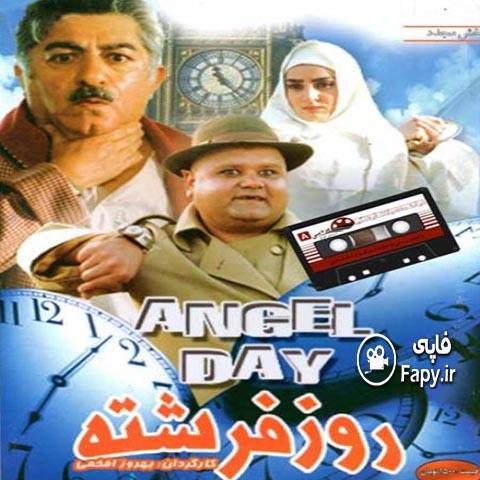 دانلود فیلم ایرانی روز فرشته محصول 1372