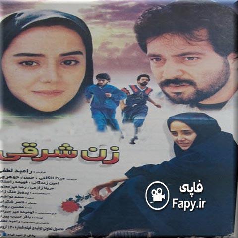 دانلود فیلم ایرانی زن شرقی محصول 1376