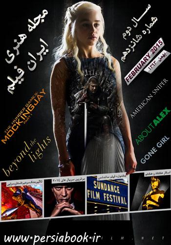 دانلود مجله هنری ایران فیلم شماره شانزدهم