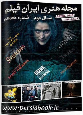 دانلود مجله هنری ایران فیلم شماره هفدهم