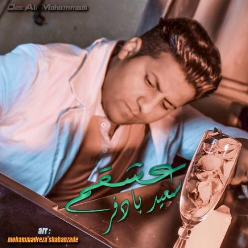 دانلود آهنگ عشقم از سعید بادفر