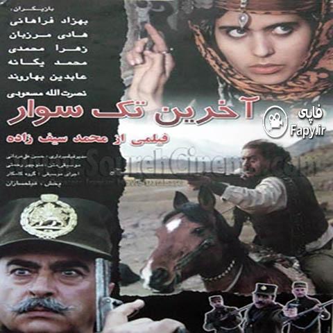 دانلود فیلم ایرانی آخرین تکسوار محصول 1377