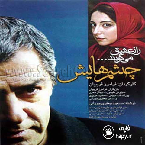 دانلود فیلم ایرانی چشم هایش محصول 1378