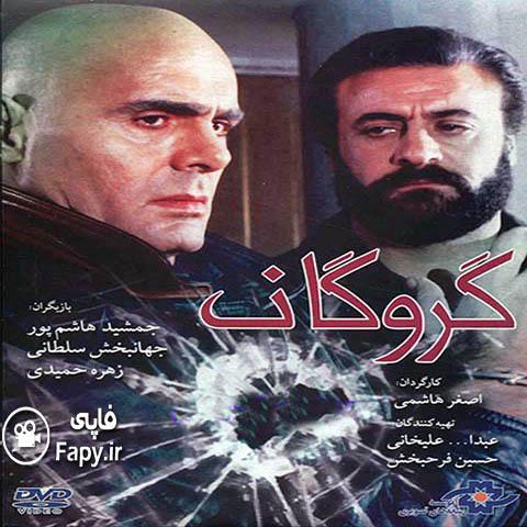 دانلود فیلم ایرانی گروگان محصول 1374