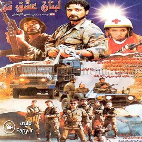 دانلود فیلم ایرانی لبنان عشق من محصول 1374