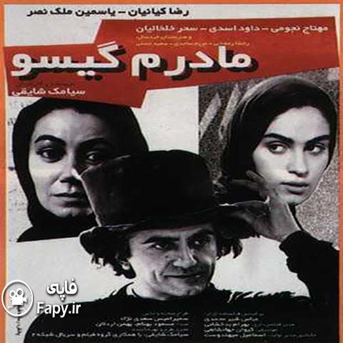دانلود فیلم ایرانی مادرم گیسو محصول 1374