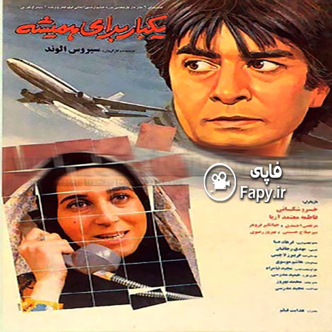 دانلود فیلم ایرانی یکبار برای همیشه محصول 1370