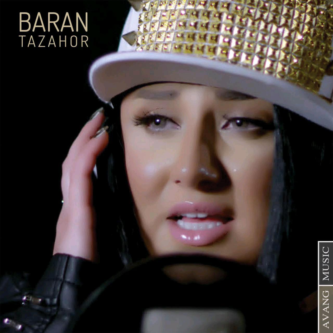 موزیک ویدیو جدید باران به نام تظاهر