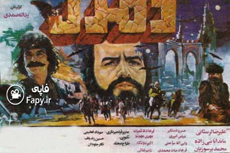 دانلود فیلم ایرانی دمرل محصول 1372