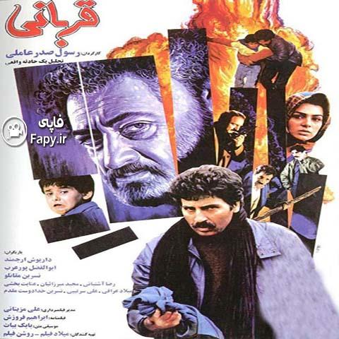 دانلود فیلم ایرانی قربانی محصول 1370