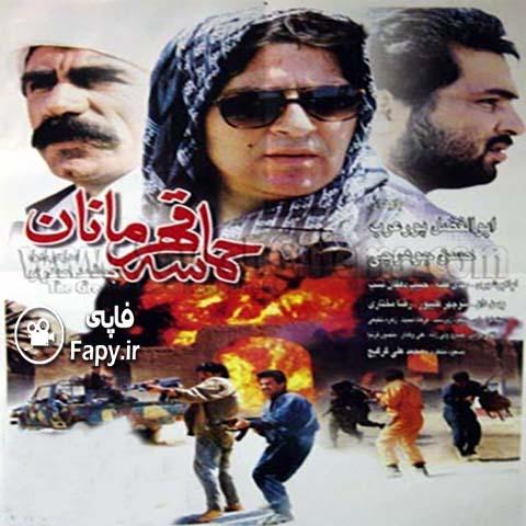 دانلود فیلم ایرانی حماسه قهرمانان محصول 1376