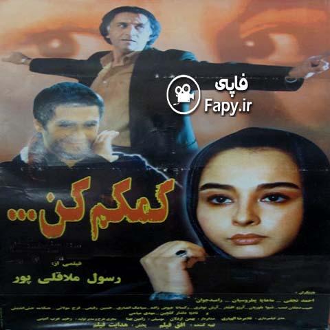 دانلود فیلم ایرانی کمک کن محصول 1377