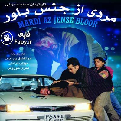 دانلود فیلم ایرانی مردی از جنس بلور محصول 1377