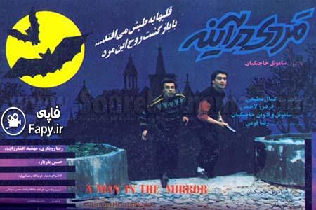 دانلود فیلم ایرانی مردی در آینه محصول 1371