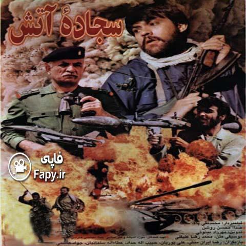 دانلود فیلم ایرانی سجاده آتش محصول 1372