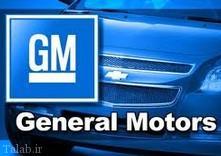 داستان پندآموز و بسیار زیبای جنرال موتورز