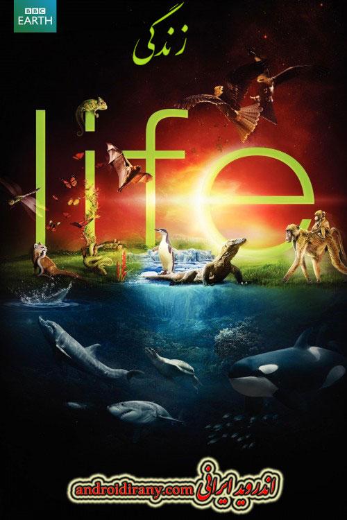دانلود مستند دوبله فارسی سریالی زندگی 2009 Life