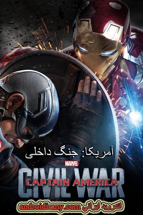 دانلود فیلم دوبله فارسی کاپیتان آمریکا : جنگ داخلی Captain America: Civil War 2016