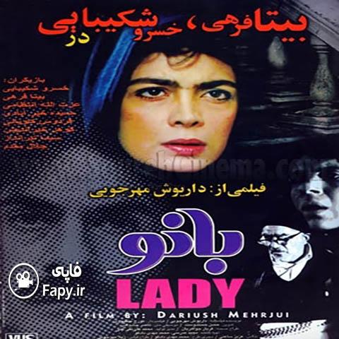 دانلود فیلم ایرانی بانو محصول 1370