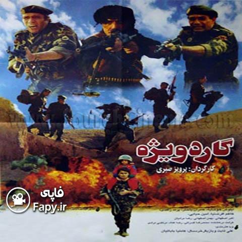 دانلود فیلم ایرانی گارد ویژه محصول 1374