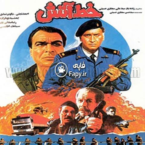 دانلود فیلم ایرانی خط آتش محصول 1373