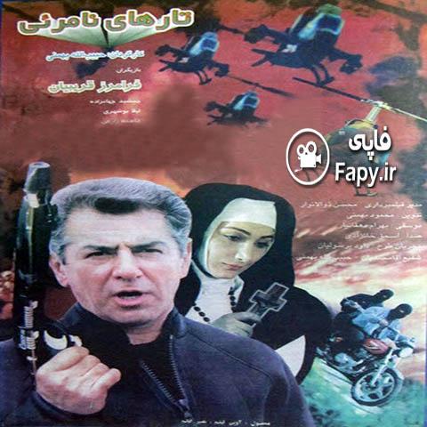 دانلود فیلم ایرانی تارهای نامرئی محصول 1376