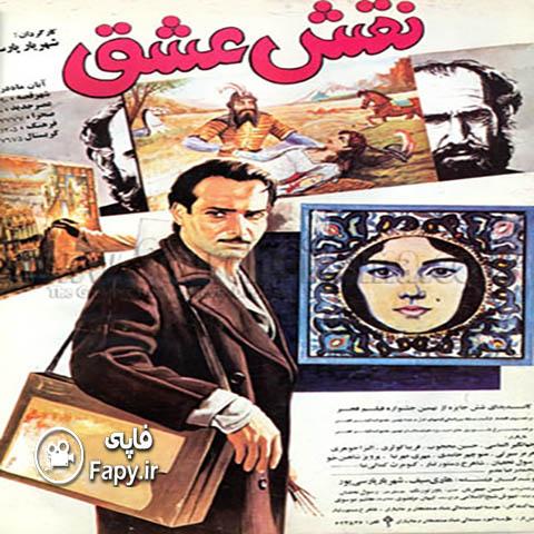 دانلود فیلم ایرانی نقش عشق محصول 1369