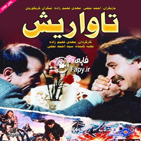 دانلود فیلم ایرانی تاواریش محصول 1372