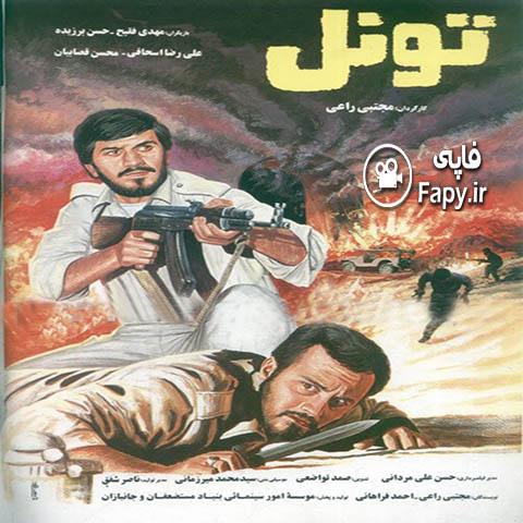 دانلود فیلم ایرانی تونل محصول 1371