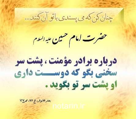 اگر در زمین جز دو مرد نماند، یکی از آن دو، امام است