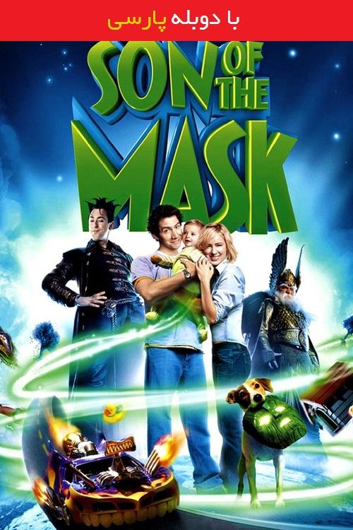 دانلود رایگان دوبله فارسی فیلم پسر ماسک Son of the Mask 2005
