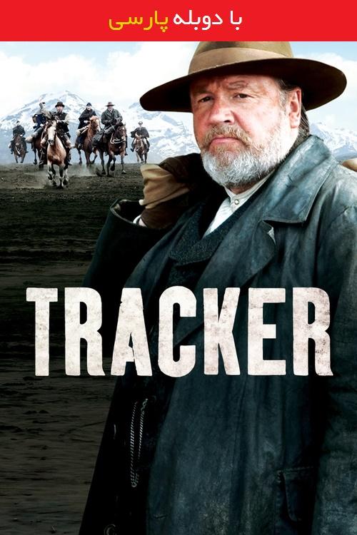 دانلود رایگان دوبله فارسی فیلم ردیاب Tracker 2010