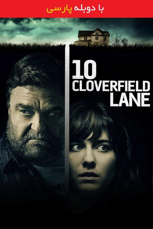 دانلود رایگان دوبله فارسی فیلم خانه ی شماره 10 خیابان کلاورفیلد 10 Cloverfield Lane 2016