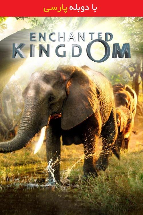 دانلود رایگان دوبله فارسی مستند قلمرو افسون شده Enchanted Kingdom 2014