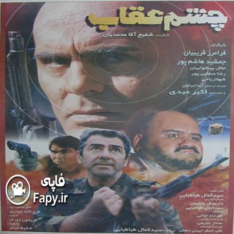 دانلود فیلم ایرانی چشم عقاب محصول 1377