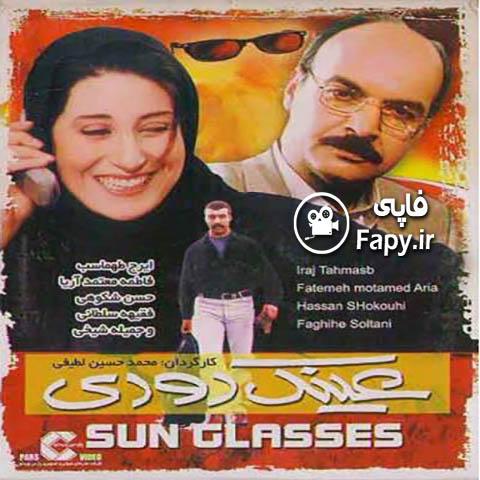 دانلود فیلم ایرانی عینک دودی محصول 1378