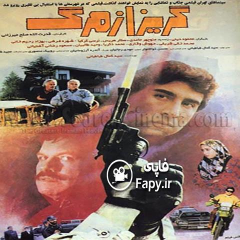 دانلود فیلم ایرانی گریز از مرگ محصول 1374