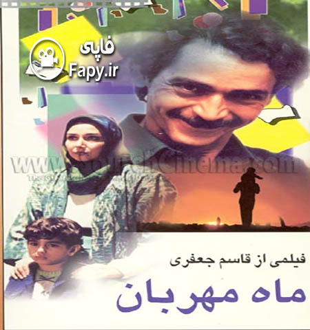 دانلود فیلم ایرانی ماه مهربان محصول 1374