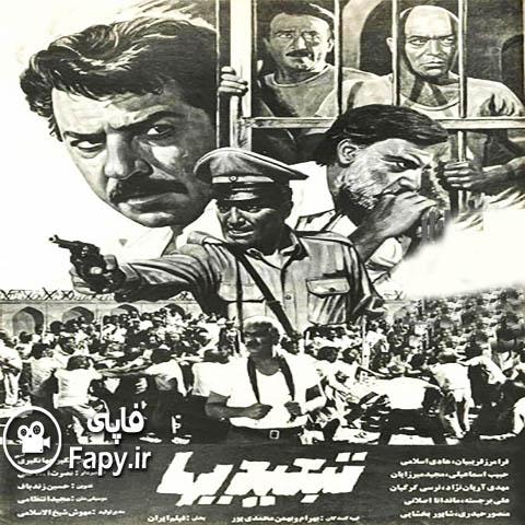 دانلود فیلم ایرانی تبعیدی ها محصول 1370