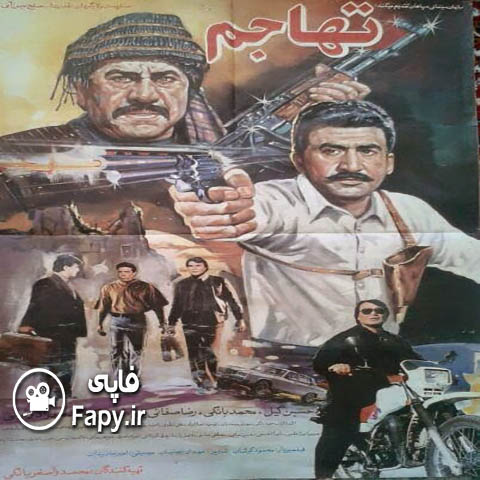 دانلود فیلم ایرانی تهاجم محصول 1375