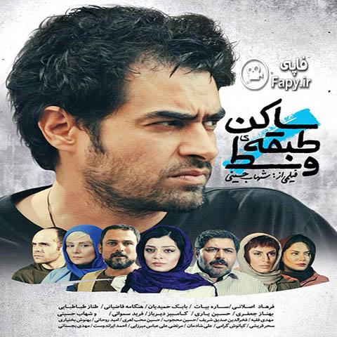 دانلود فیلم ایرانی ساکن طبقه وسط محصول 1393