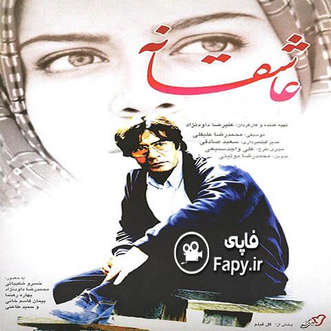 دانلود فیلم ایرانی عاشقانه محصول 1374
