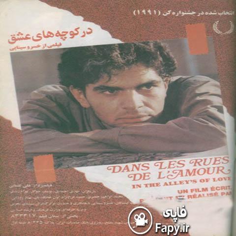 دانلود فیلم ایرانی در کوچه های عشق محصول 1369