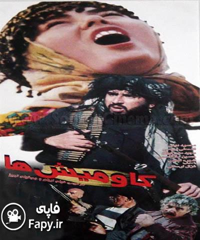 دانلود فیلم ایرانی گاومیش ها محصول 1375