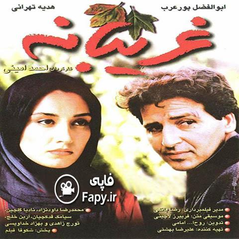 دانلود فیلم ایرانی غریبانه محصول 1376