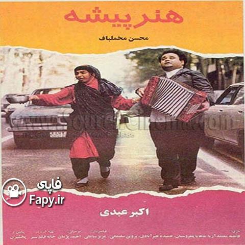 دانلود فیلم ایرانی هنرپیشه محصول 1371